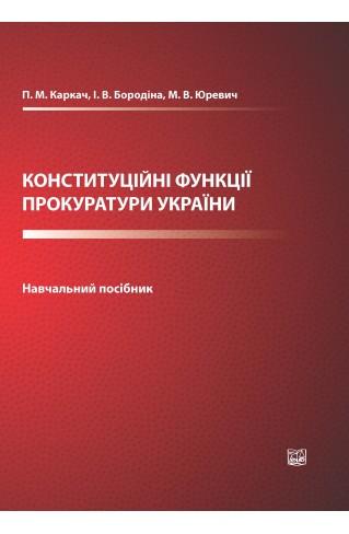 Конституційні функції прокуратури України