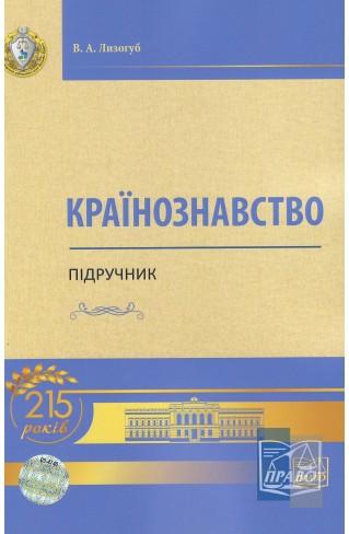 """Країнознавство (м'яка обкладинка) : Підручники - Видавництво """"Право"""""""