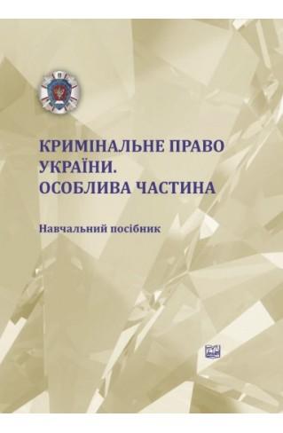 Кримінальне право України. Особлива частина (м'яка обкладинка)