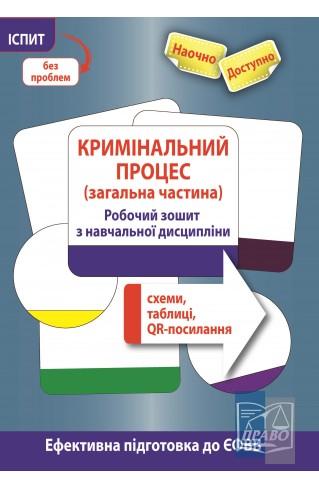 """Кримінальний процес (загальна частина). Робочий зошит з навчальної дисципліни : Навчальні та практичні посібники - Видавництво """"Право"""""""