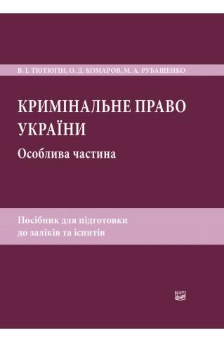 Кримінальне право України. Особлива частина. Посібник для підготовки до заліків та іспитів