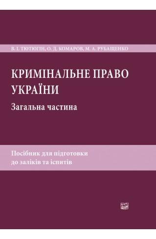 Кримінальне право України. Загальна частина. Посібник для підготовки до заліків та іспитів