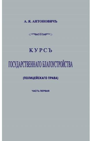 Курс государственного благоустройства (полицейского права). Книга 1. Репринтное издание