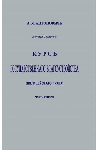 Курс государственного благоустройства (полицейского права). Книга 2. Репринтное издание
