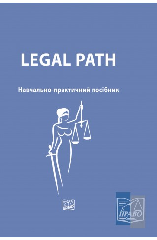 """Legal Path. Навчально-практичний посібник : Навчальні та практичні посібники - Видавництво """"Право"""""""