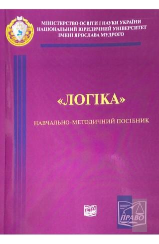 """Логіка. Навчально-методичний посібник : Методичні посібники - Видавництво """"Право"""""""