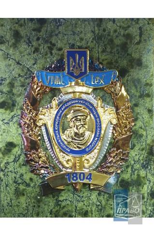 """Медаль памятная (на камне) : Сувенірна продукція - Видавництво """"Право"""""""