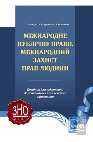 """Міжнародне публічне право. Міжнародний захист прав людини : Посібники до іспитів та ЗНО - Видавництво """"Право"""""""