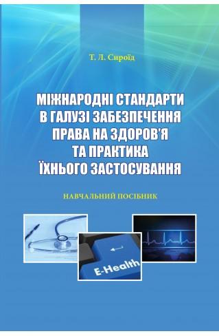 Міжнародні стандарти в галузі забезпечення права на здоров'я та практика їхнього застосування
