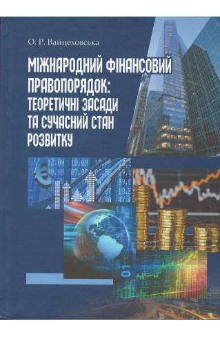 Міжнародний фінансовий правопорядок: теоретичні засади та сучасний стан розвитку