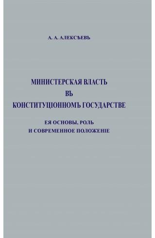 Министерская власть в конституционном государстве, её основы, роль и современное положение. Репринтное издание