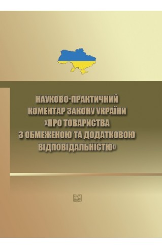 """Науково-практичний коментар закону України """"Про товариства з обмеженою та додатковою відповідальністю"""""""