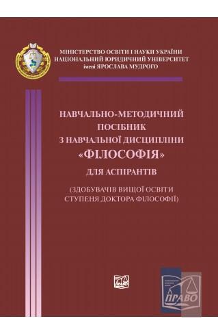 """Навчально-методичний посібник з навчальної дисципліни """"Філософія"""" для апірантів : Навчальні та практичні посібники - Видавництво """"Право"""""""