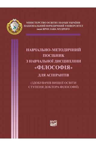 """Навчально-методичний посібник з навчальної дисципліни """"Філософія"""" для аспірантів"""