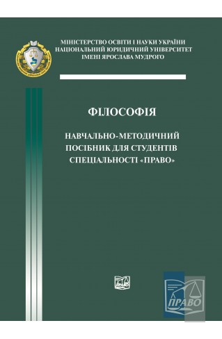 """Філософія. Навчально-методичний посібник для студентів спеціальності """"Право"""" : Навчальні та Практичні посібники - Видавництво """"Право"""""""