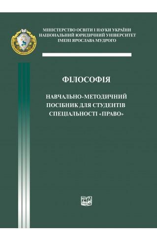 """Філософія. Навчально-методичний посібник для студентів спеціальності """"Право"""""""