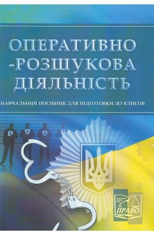 """Оперативно-розшукова діяльність : Навчальні та Практичні посібники - Видавництво """"Право"""""""