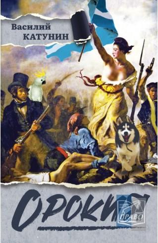 """Орокия. Роман : Наукові видання - Видавництво """"Право"""""""