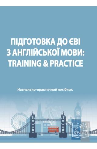 """Підготовка до ЄВІ з англійської мови: Training & Practice : Навчальні та практичні посібники - Видавництво """"Право"""""""