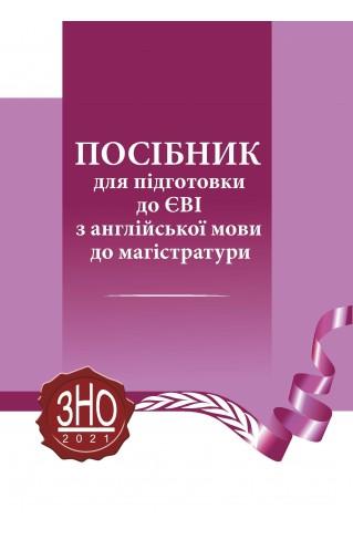 Посібник для підготовки до ЄВІ з англійської мови до магістратури