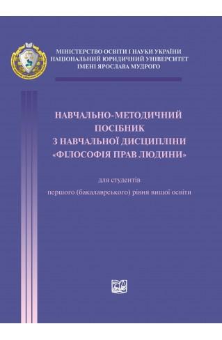 """Навчально-методичний посібник з навчальної дисципліни """"Філософія прав людини"""""""