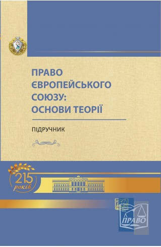 """Прво Європейського Союзу: основи теорії (м'яка обкладинка) : Пiдручники - Видавництво """"Право"""""""