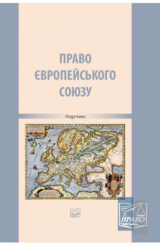 """Право Європейського Союзу : Підручники - Видавництво """"Право"""""""