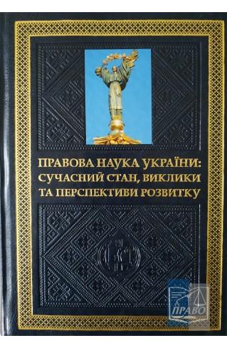 """Правова наука України: сучасний стан, виклики та перспективи розвитку : монографїї - Видавництво """"Право"""""""