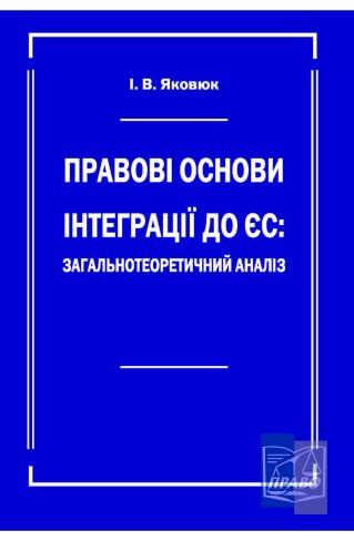 """Правові основи інтеграції до ЄС: загальнотеоретичний аналіз : Монографії - Видавництво """"Право"""""""