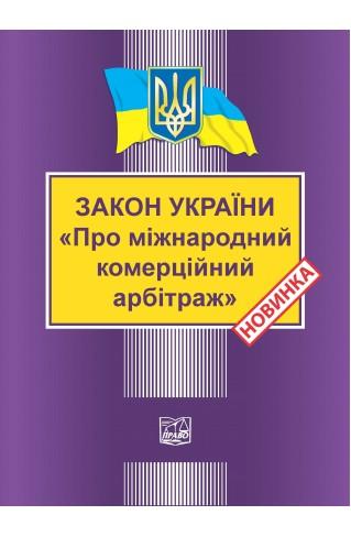 Закон України «Про міжнародний комерційний арбітраж»