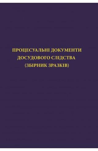 Процеуальні документи досудового слідства (збірник зразків)