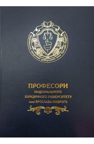 Професори Національного юридичного університету імені Ярослава Мудрого
