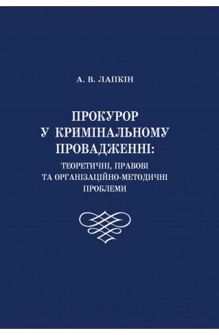 Прокурор у кримінальному провадженні: теоретичні, правові та організаційно-методичні проблеми