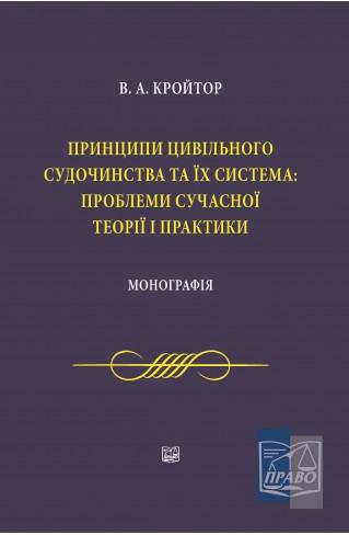 """Принципи цивільного судочинства та їх система: проблеми сучасної теорії і практики : Монографії - Видавництво """"Право"""""""