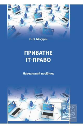 """Приватне ІТ-право : Навчальні та Практичні посібники - Видавництво """"Право"""""""