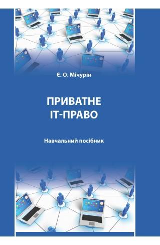 Приватне ІТ-право