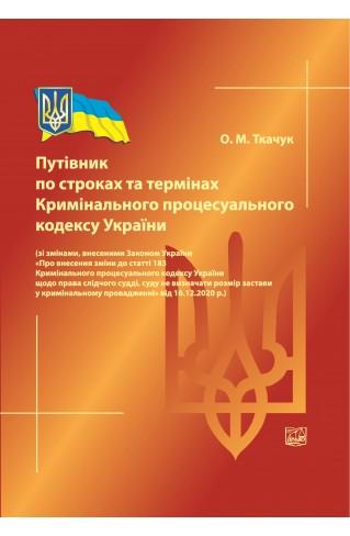 Путівник по строках та термінах Кримінального процесуального кодексу України