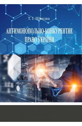 Антимонопольно-конкурентне право України