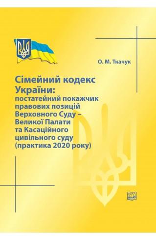 Сімейний кодекс України: постатейний покажчик правових позицій ВС - Великої Палати та Касаційного цивільного суду