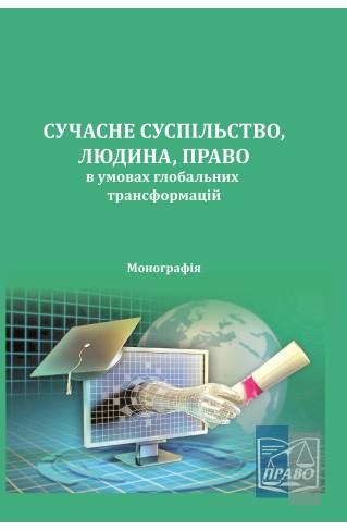 """Сучасне суспільство, людина, право в умовах глобальних трансформацій : Монографії - Видавництво """"Право"""""""