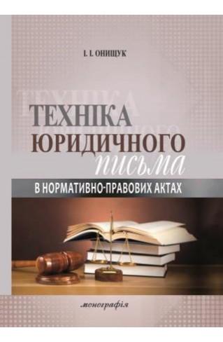 Техніка юридичного письма в нормативно-правових актах