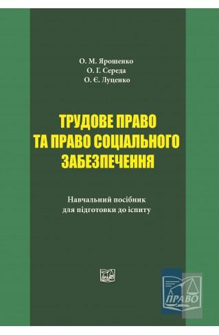 """Трудове право та право соціального забезпечення : Навчальні та Практичні посібники - Видавництво """"Право"""""""