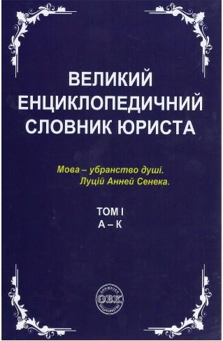 Великий енциклопедичний словник юриста у 3-х тома