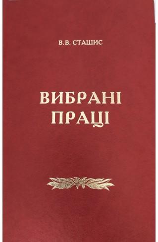 Л. К. Воронова. Вибрані праці