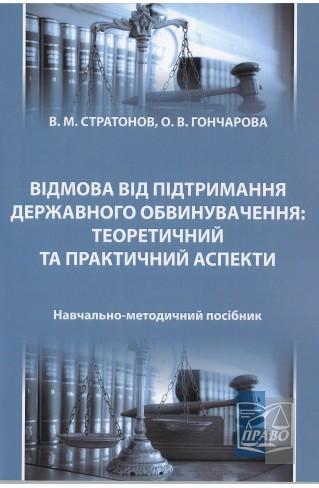 """Відмова від підтримання державного обвинувачення: теоретичний та практичний аспекти : Навчальні та Практичні посібники - Видавництво """"Право"""""""