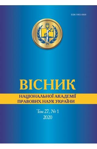 Вісник Національної академії правових наук України. Том 27, № 1 2020 р.