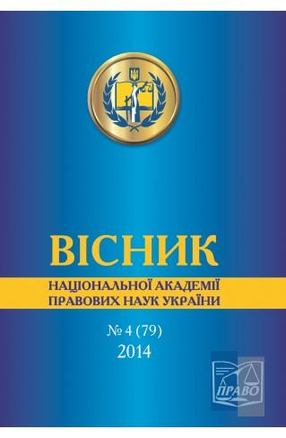 """Вісник НАПрНУ №4 (79) 2014 р. : Періодичні видання - Видавництво """"Право"""""""