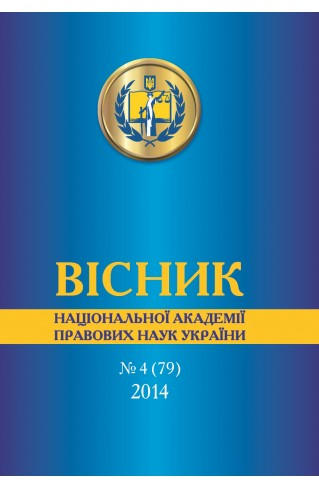 Вісник НАПрНУ №4 (79) 2014 р.