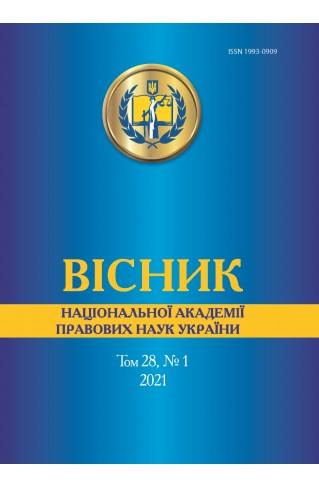 Вісник Національної академії правових наук України. Том 28, № 1 2021 р.