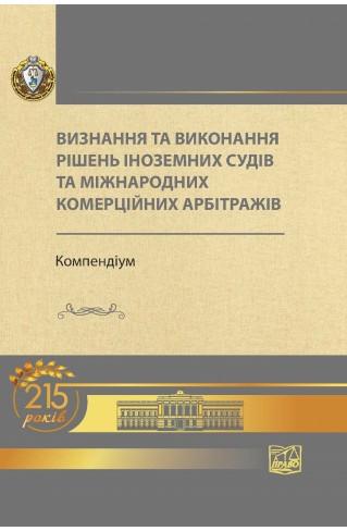 Визнання та виконання рішень іноземних судів та міжнародних комерційних арбітражів